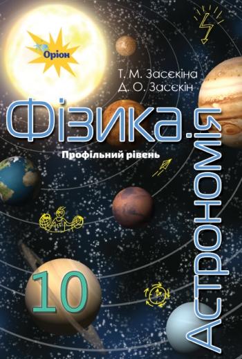 Фізика - Астрономія 10 клас (профільний рівень)