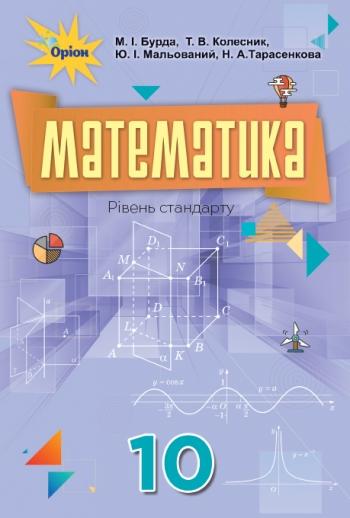 Математика 10 клас (рівень стандарту)