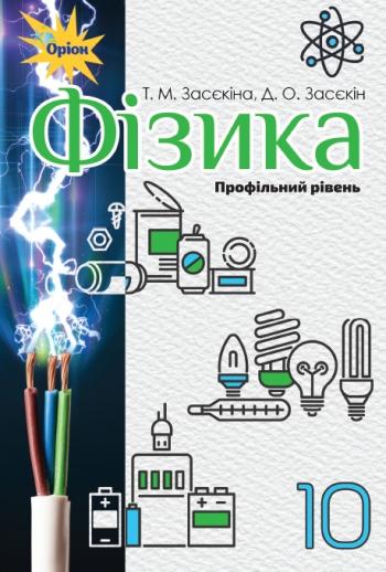 Фізика 10 клас (профільний рівень)