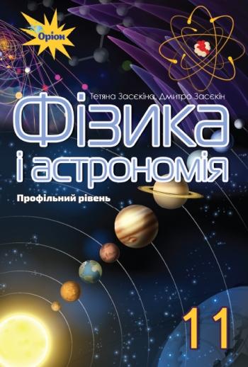Фізика і астрономія 11 клас (профільний рівень)