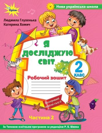 Я досліджую світ 2 клас. Робочий зошит, частина 2 (до підручника Ольги Волощенко)