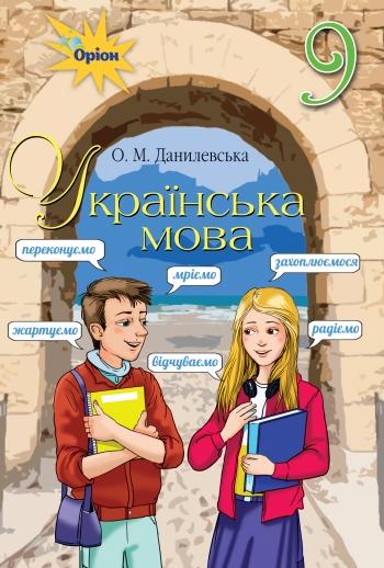 Українська мова 9 клас