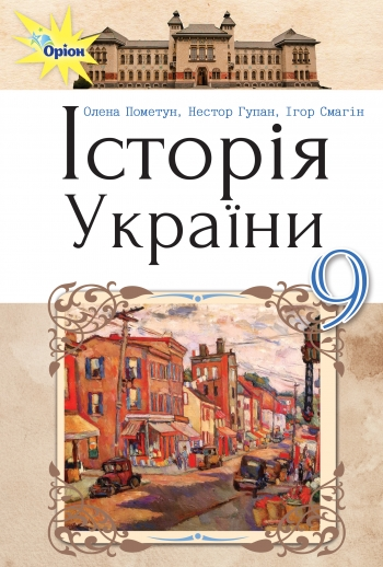 Історія України. 9 клас