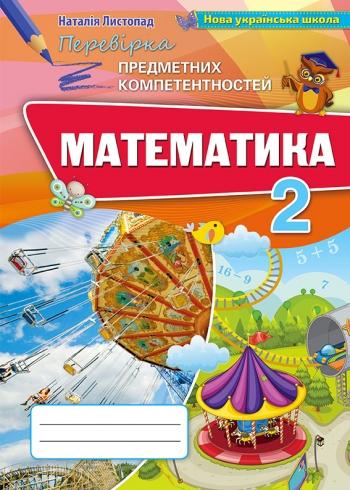 Математика 2 клас. Перевірка предметних компетентностей