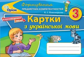Українська мова 2 клас. Формування предметних компетентностей