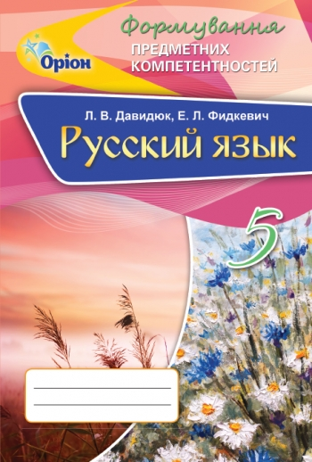 Русский язык 5 класс. Формування предметних компетентностей