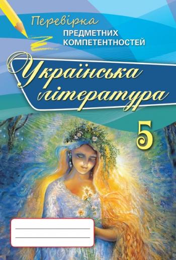 Українська література 5 клас. Перевірка предметних компетентностей