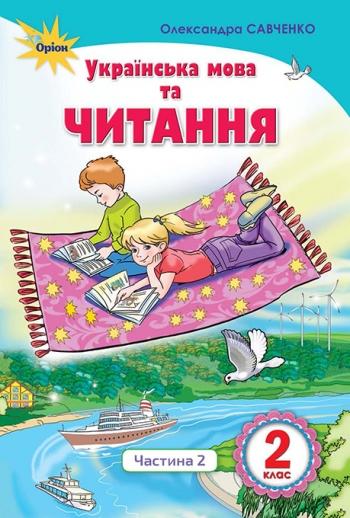 Українська мова та читання 2 клас. Частина 2