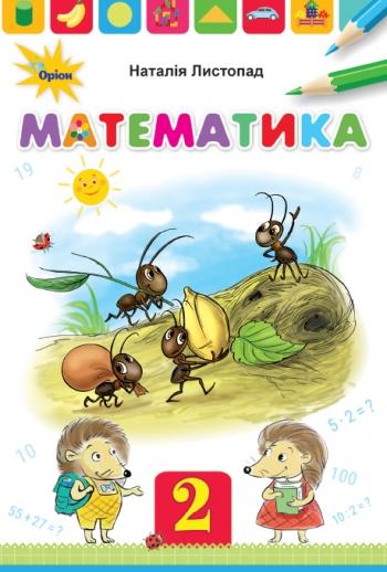Математика 2 клас. Підручник