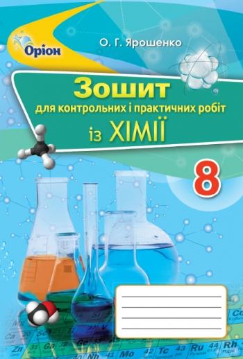 Хімія 8 клас. Зошит для контрольних і практичних робіт з хімії