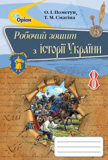 Історія України 8 клас. Робочий зошит