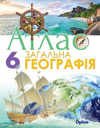 Географія. Загальна географія 6 клас. Атлас