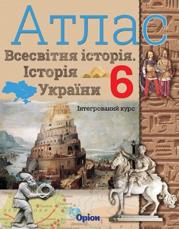 Всесвітня історія. Історія України (інтегрований курс) 6 клас. Атлас