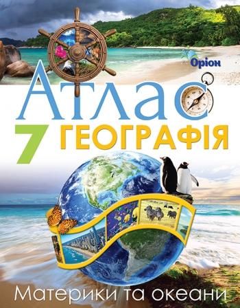 Географія: Материки та океани 7 клас. Атлас