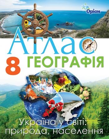 Географія. Україна у світі: природа, населення 8 клас. Атлас