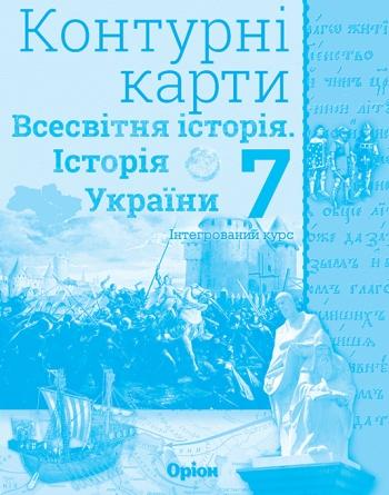 Всесвітня історія. Історія України (інтегрований курс) 7 клас. Контурні карти
