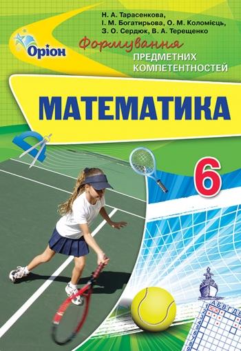 Математика 6 клас. Формування предметних компетентностей