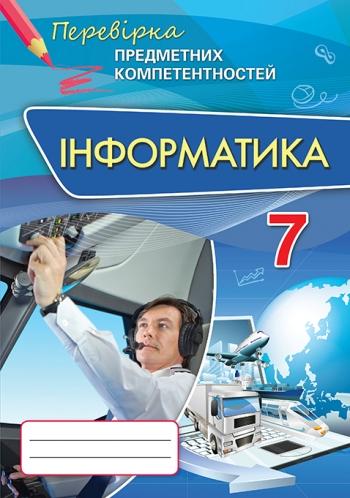 Інформатика 7 клас. Перевірка предметних компетентностей