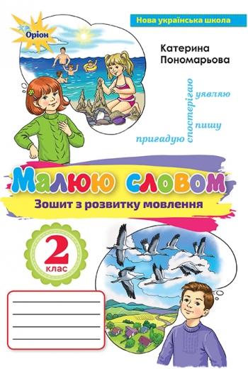 Українська мова 2 клас. Малюю словом. Зошит з розвитку мовлення