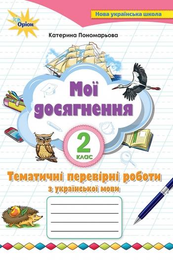 Українська мова 2 клас. Мої досягнення.Тематичні перевірні роботи з української мови