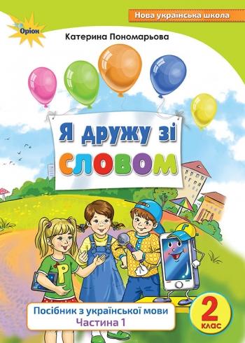 Українська мова 2 клас. Я дружу зі словом. Частина 1