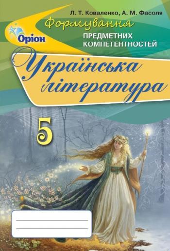 Українська література 5 клас. Формування предметних компетентностей