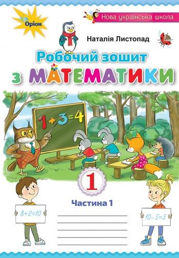 Математика 1 клас. Робочий зошит, частина 1