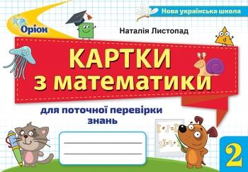 Математика 2 клас. Картки для поточної перевірки знань