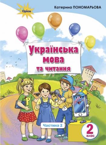 Українська мова та читання 2 клас. Ч. 2. Підручник для спеціальних закладів загальної середньої освіти (Н 54.1 – Н 54.2) (у 4-х частинах)