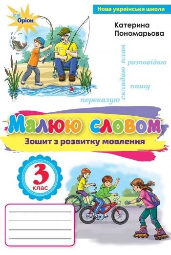 Українська мова 3 клас. Малюю словом. Зошит з розвитку мовлення