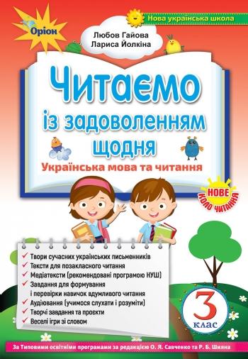 Українська мова та читання 3 клас. Читаємо із задоволенням щодня