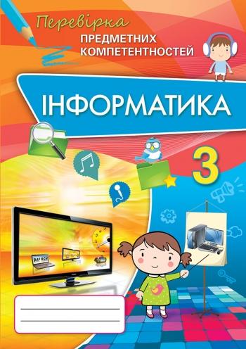 Інформатика 3 клас. Перевірка предметних компетентностей
