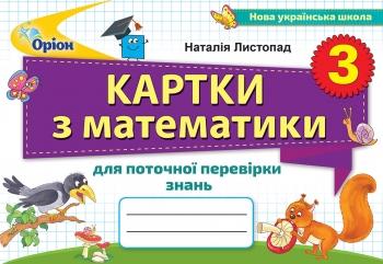 Математика 3 клас. Картки з математики для поточної перевірки знань