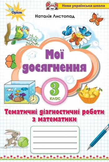 Математика 3 клас «Мої досягнення». Тематичні діагностичні роботи з математики