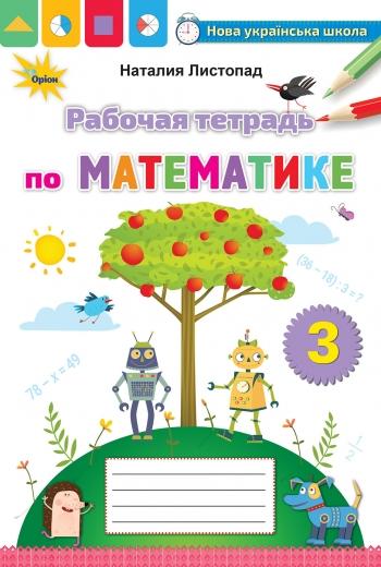 Математика 3 класс. Рабочая тетрадь по математике
