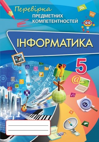 Інформатика 5 клас. Перевірка предметних компетентностей