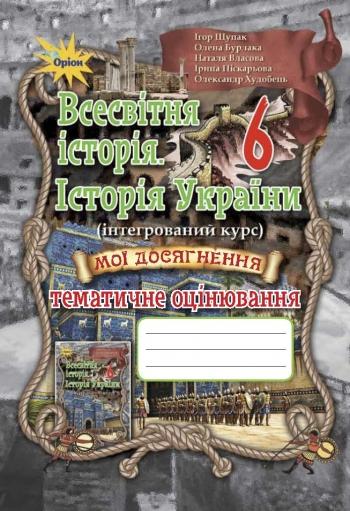 Мої досягнення. Всесвітня історія. Історія України 6 клас. Тематичне оцінювання