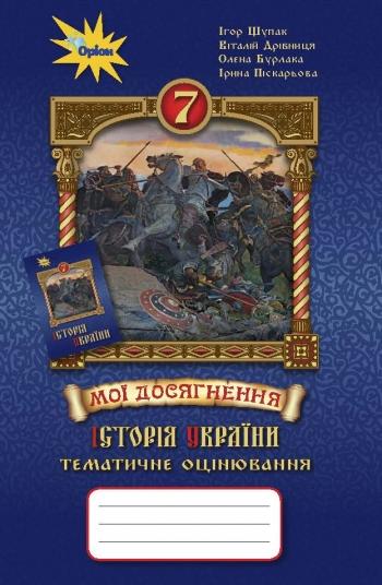 Мої досягнення. Історія України 7 клас. Тематичне оцінювання