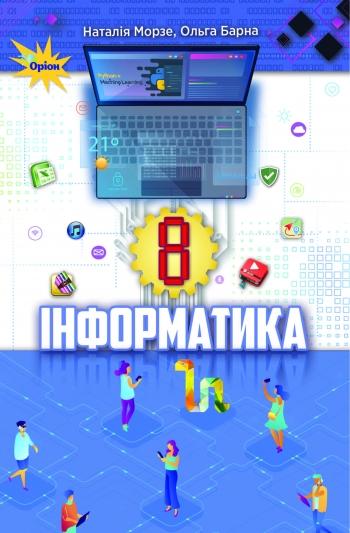 Інформатика 8 клас. Підручник