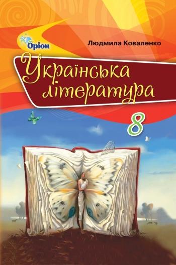 Українська література 8 клас. Підручник