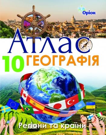 Географія: Регіони та країни 10 клас. Атлас