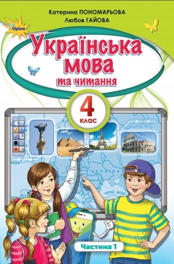 Українська мова та читання 4 клас. Частина 1