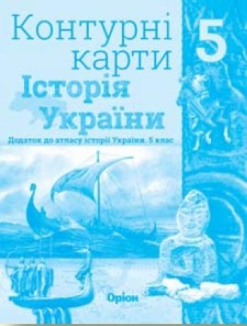 Історія України 5 клас. Атлас з контурними картами