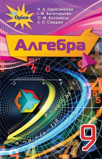 Алгебра. 9 клас