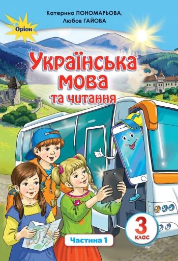 Українська мова та читання 3 клас. Частина 1