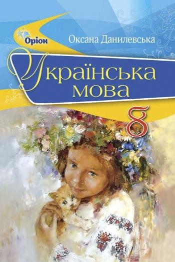Українська мова 8 клас. Підручник