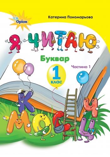 Українська мова 1 клас. Буквар «Я читаю». Частина 1