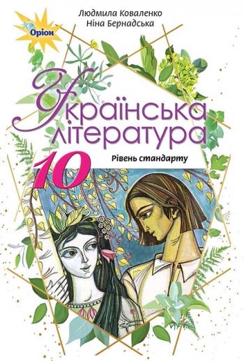 Українська література 10 клас. Рівень стандарту