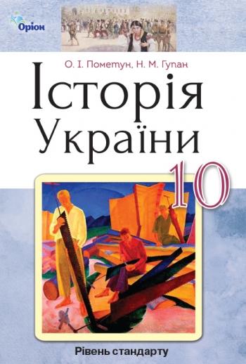 Історія України 10 клас. Рівень стандарту