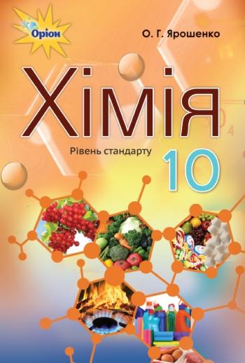 Хімія 10 клас (рівень стандарту)